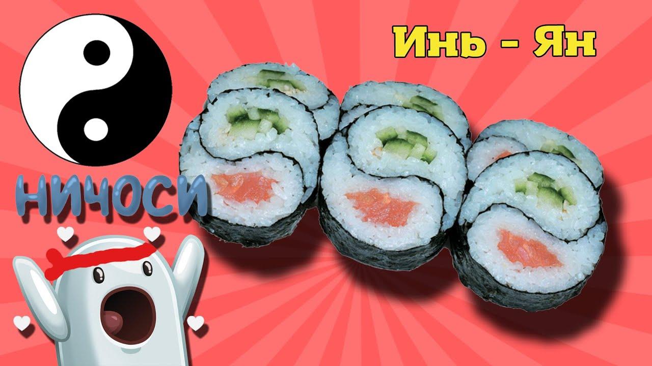 Инь и Ян. Ролл, Как можно вкусно приготовить дома, красивые суши, роллы, гунканы, спайси.