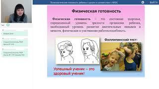 Гуреева И.В. Психологическая готовность ребенка к школе
