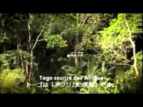 TOGO GRANDEUR NATURE