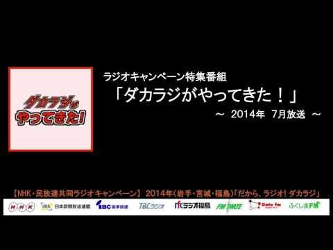 ラジオキャンペーン特集番組 「ダカラジがやってきた!」