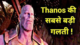 Mistakes of Characters In Infinity War Explained In HINDI | Different Possibilities of Infinity War