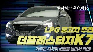 LPG중고차 추천 더프레스티지 K7 전액할부 가능 ! …