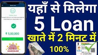 Top 5 Loan Apps Get ₹5,00,000 Instant Personal Loan #OnlineLoan |Aadhar Card Loan apply online india