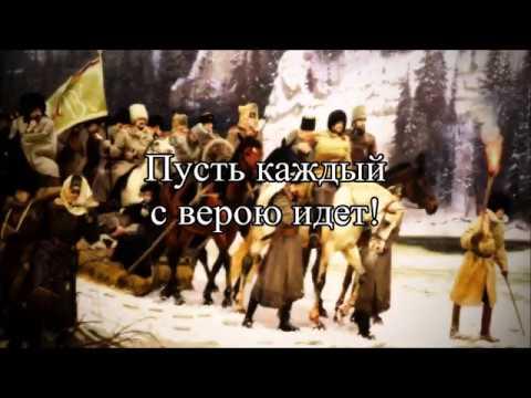 Песня Добровольцев Студенческого батальона - Song of the Volunteer Students Batalion -  (REMAKE)
