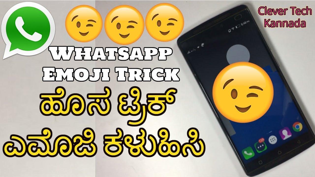 Whatsapp New Trick send Emoji Text | Whatsapp ಹೊಸ ಟ್ರಿಕ್ ಎಮೊಜಿ ಪಠ್ಯ ಕಳುಹಿಸಿ  | Kannada Video