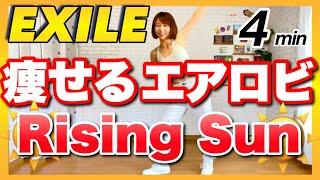 【 EXILE / Rising Sun 】痩せるエアロビクスダンスでダイエット