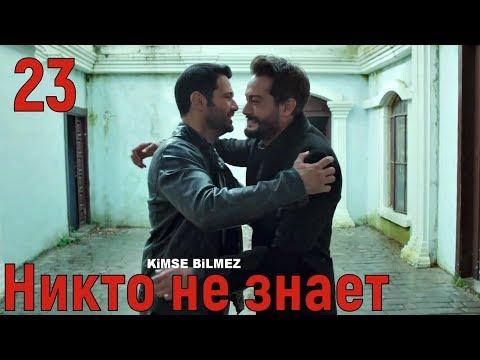 23 серия Никто не знает фрагмент субтитры HD Trailer (English Subtitles)