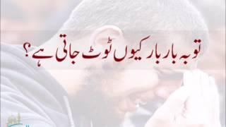 Tauba Bar Bar Kyun Toot Jati Hai - Mufti Tariq Masood