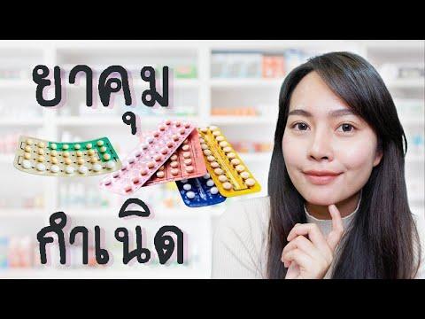 การเลือกใช้ยาคุม EE น้อย หรือ EE มาก แตกต่างกันอย่างไร?  l เภสัชท่องโลก 🌎