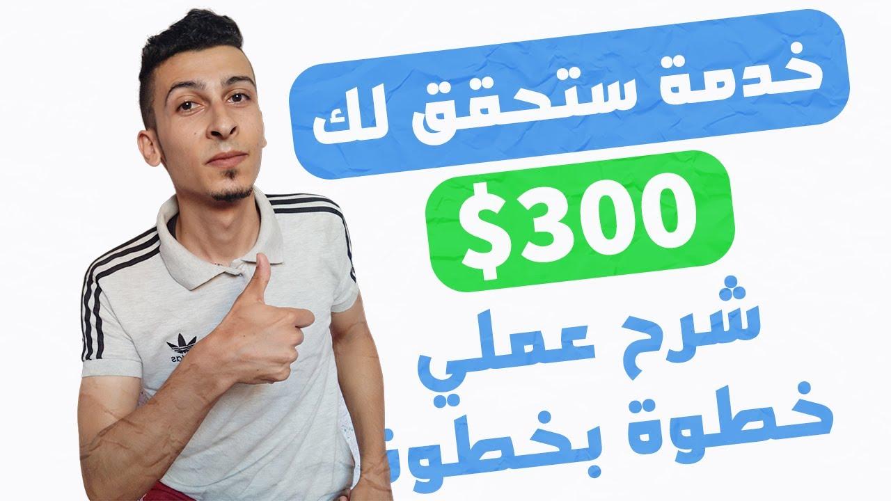 خدمة سهلة ستحقق 300$ وأكثر شهرياً | كيف تربح من الانترنت باستخدام الخدمات المصغرة