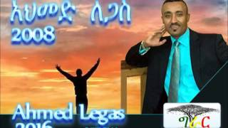 Yifredegn Hager by Ahmed Legas Amharic Music 2016 (Official) ይፍረደኝ አገር