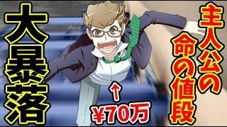 主人公の人間の価値がたった70万円に大暴落しました【人身売買デスゲーム】#2 thumbnail