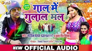 Antra Singh Pritanka व Sahil Yadav  का धमाकेदार फाड़ू होली गीत - गाल में गुलाल मल - New Holi Song