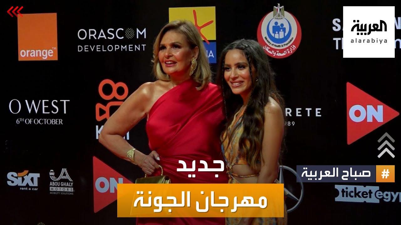 صباح العربية | مهرجان الجونة.. منافسةً سينمائية وعلى إطلالات النجوم  - نشر قبل 18 ساعة