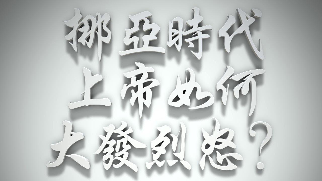 #挪亞時代。上帝如何大發烈怒 (感情聖化要理問答269問) - YouTube