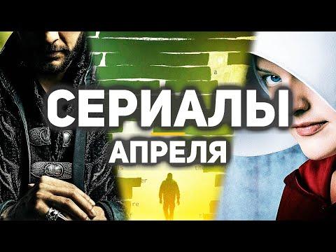 10 главных сериалов апреля 2021 - Видео онлайн