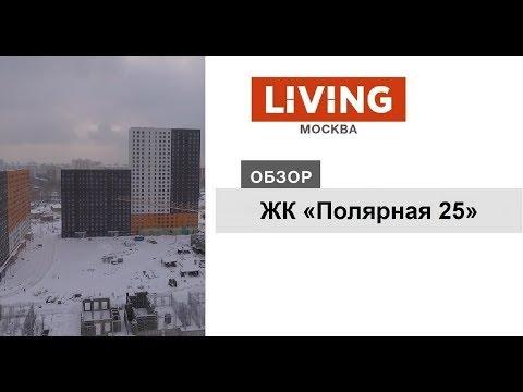 ЖК «Полярная 25»: отзыв Тайного покупателя. Новостройки Москвы