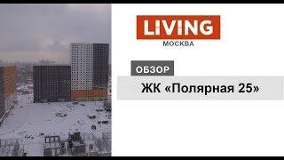 ЖК «Полярная 25» - обзор тайного покупателя. Новостройки Москвы