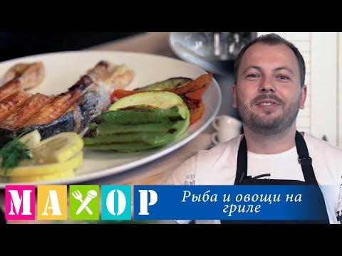 Как приготовить рыбу и овощи на электрогриле