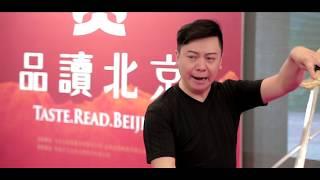 品讀北京兩岸書展紀錄/展場活動拍攝/商業影片/企業形象