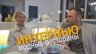 Интервью с ресторатором из ТОП-25 ресторанов Москвы. Ресторанные тренды: севиче, тартар и вино.