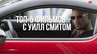 ТОП-5 ФИЛЬМОВ С УЧАСТИЕМ УИЛЛА СМИТА