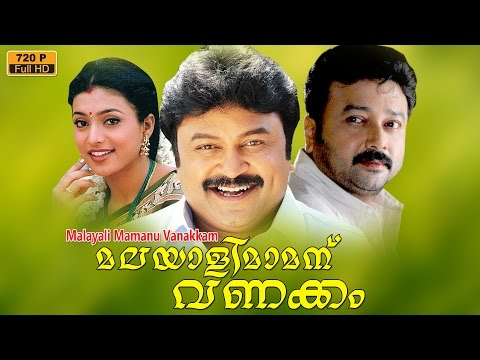 Malayali mamanu vanakkam malayalam movie | malayalam full movie | Prabhu | Jayaram | Roja