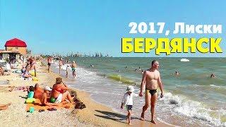 БЕРДЯНСК район Лиски жильё пляжи и прекрасный отдых на море