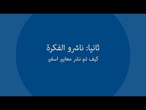 The Sphere Story II - Groundbreakers (Arabic)