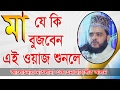 Bangla Waz 2017 Maulana Fm Jahangir Alam video