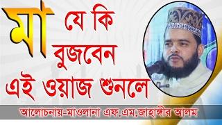 Bangla Waz 2017 Maulana FM Jahangir Alam
