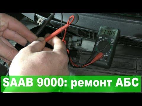 SAAB 9000: как отремонтировать АБС