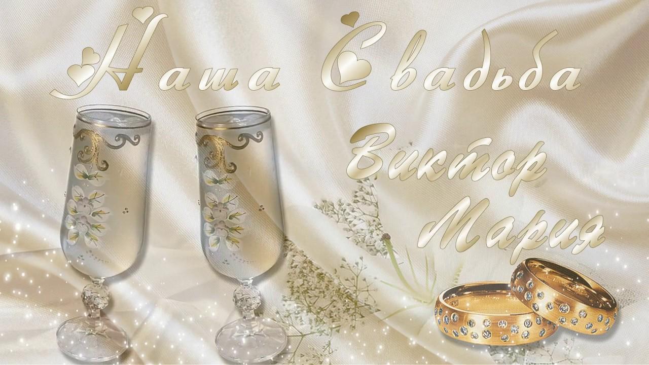 сих наташа и сережа поздравление на свадьбу длинных платьев разных