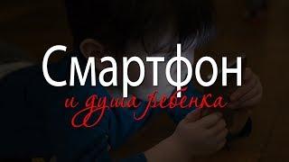 Смартфон и душа ребёнка (Алексей Коломийцев)