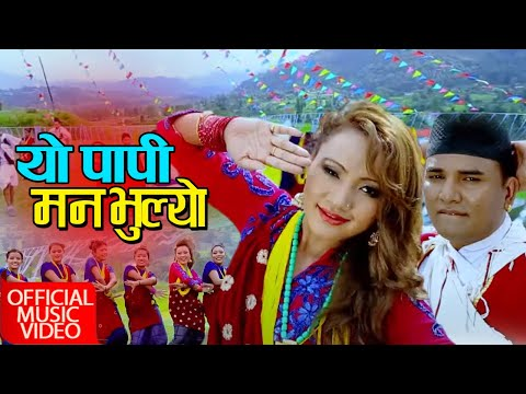New Jhyaure Song Yo Papi यो पापी मन भुल्यो Full Video by Asha Pun Raju Gurung & Tam Bd. Chhantyal