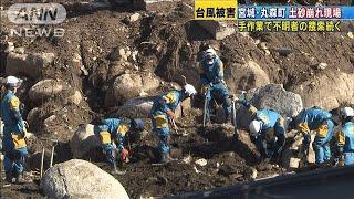手作業の不明者捜索続く 宮城の土砂崩れ現場(19/10/17)