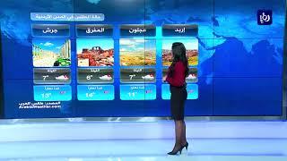النشرة الجوية الأردنية من رؤيا 17-1-2018 | Jordan Weather