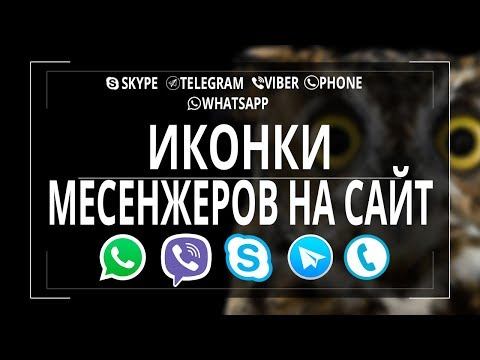 Как добавить на сайт иконки телефона, Viber, WhatsApp, Skype, Telegram