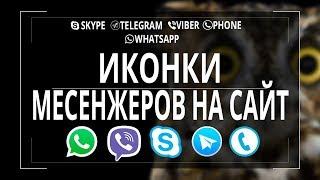 Как добавить на сайт иконки телефона, Viber, WhatsApp, Skype, Telegram
