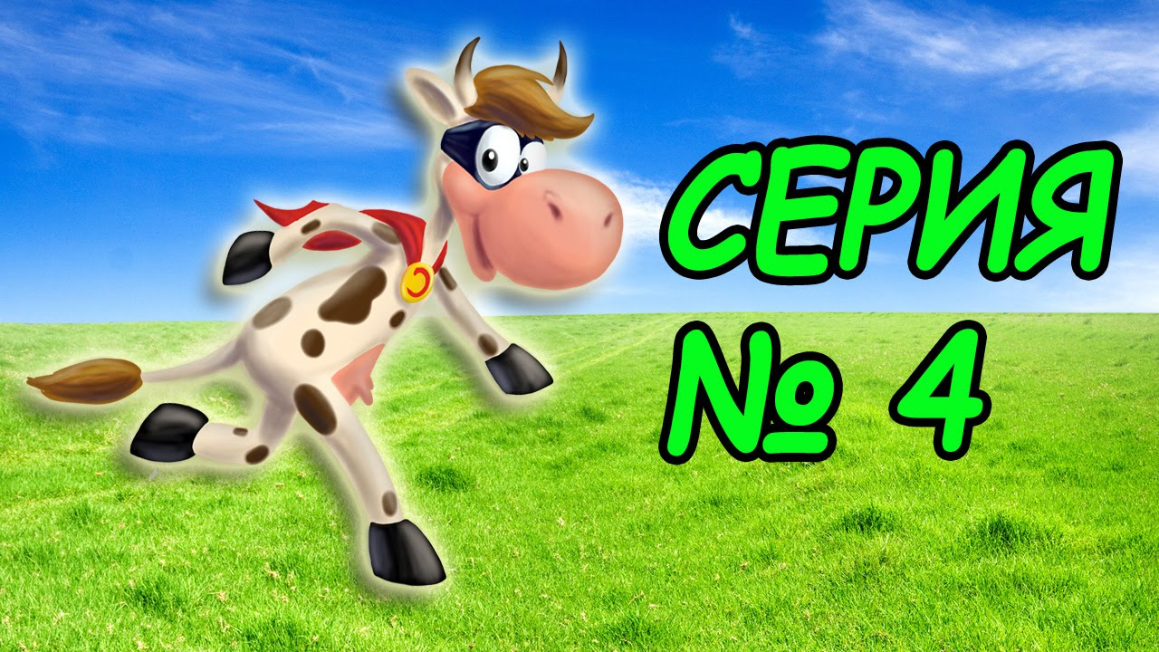 Корова собирает монетки boxberry пришвина 3г