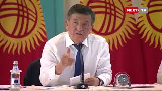 Сооронбай Жээнбеков: Коррупция менен күрөш борбордон региондорго жетет