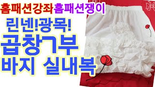 홈패션강좌!인기있는곱창7부바지!!여름엔 광목60수!!봄…