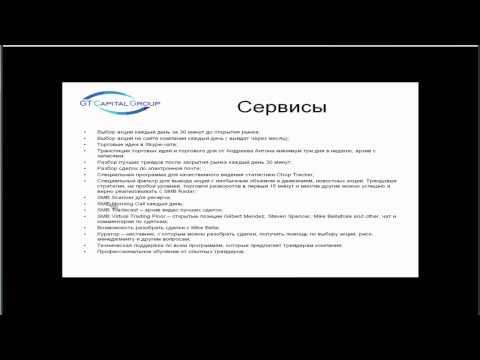 Вебинар о Проп компаниях от GT Capital Group