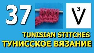 Тунисское вязание   урок 37