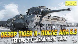 Обзор Tiger II после АПА 6.3 - теперь ТОП танк! | D_W_S | Wot Blitz