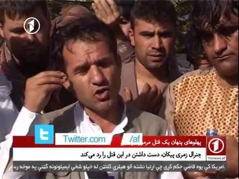 Afghanistan Dari News - 20.08.2016                                 خبرهای  افغانستان