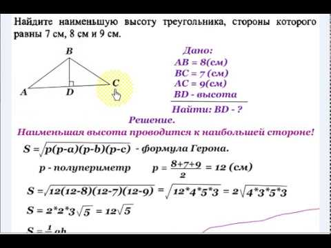 Найти высоту треугольника, если известны три стороны. Метод нахождения высоты. Геометрия 8. 9 класс.