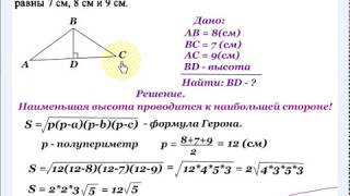 найти высоту треугольника, если известны три стороны. Метод нахождения высоты. Геометрия 8. 9 класс