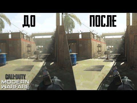 Call Of Duty Modern Warfare - НАСТРОЙКИ ГРАФИКИ И КАК УБРАТЬ МЫЛО