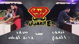 فتة الدجاج  - تيمور الموج واحمد سرور واحمد ابو كوش